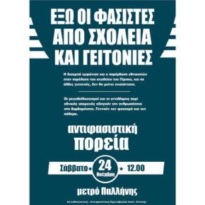 Αντιφασιστική πορεία στο Γέρακα, Σάββατο 24 Νοέμβρη 12μμ στο μετρό της Παλλήνης.