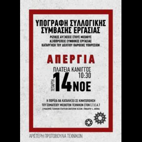 ΣΜΤ: 14 Νοέμβρη απεργούμε για κλαδική Συλλογική Σύμβαση Εργασίας