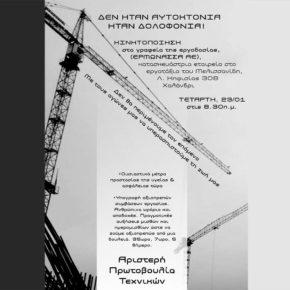 Τετάρτη 23/01 - κινητοποίηση ΣΜΤ για τον θάνατο του εργάτη στη Ν. Φιλαδέλφεια