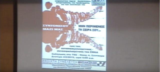 Το βίντεο από την εκδήλωση στις 4/2 στο ΤΕΕ, για τις οφειλές στα ασφαλιστικά ταμεία