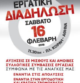 Ανακοίνωση σωματείων για την εργατική διαδήλωση του Σαββάτου 16/2/19 (11.30πμ, πλ. Κοραή – Αθήνα)