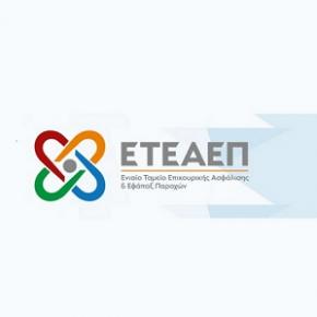ΕΤΕΑΕΠ: ΑΝΤΙΔΡΑΣΕΙΣ από την Συντονιστική  Επιτροπή των Δικηγορικών Συλλόγων Ελλάδος