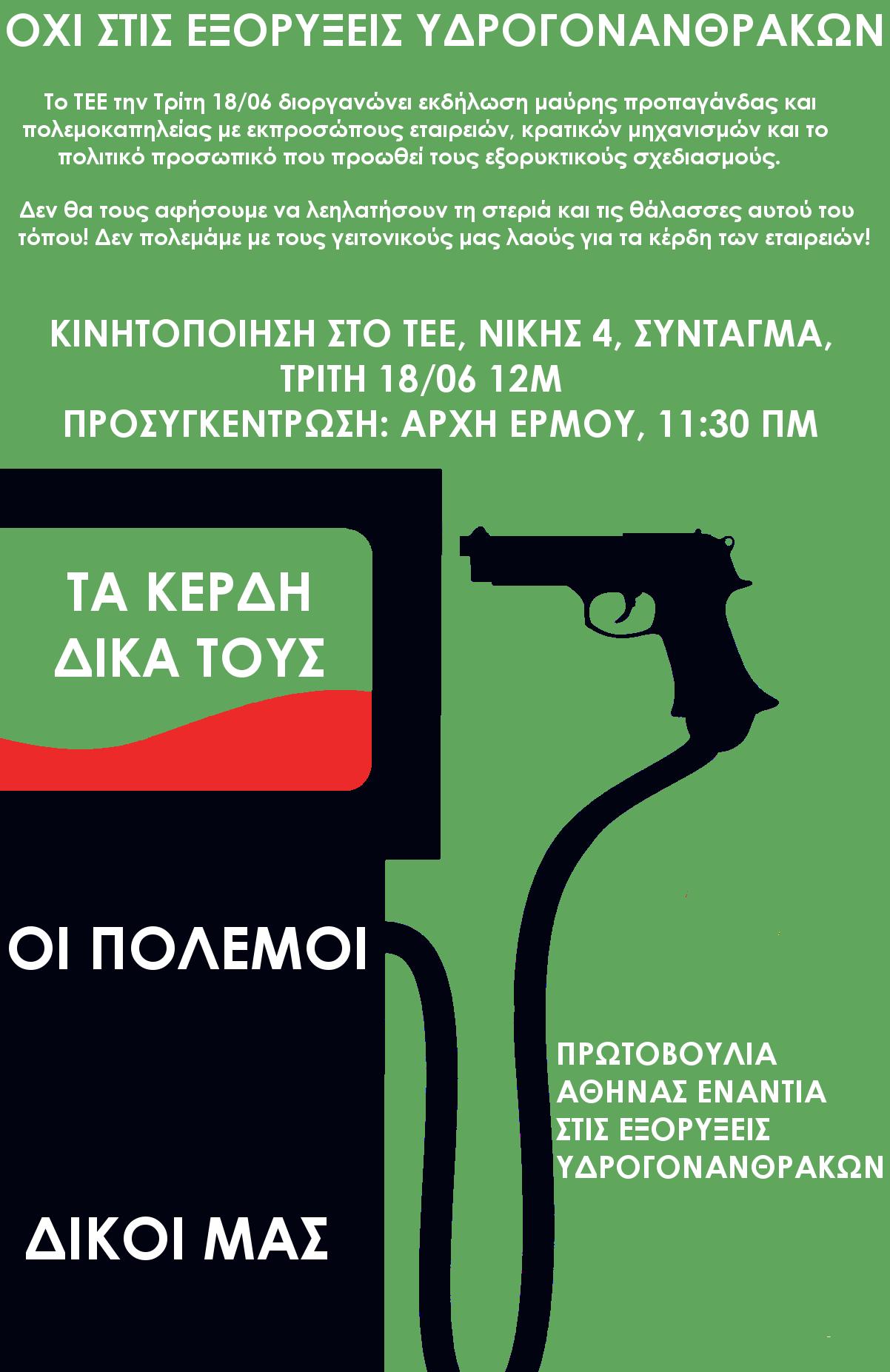 2019_06_18_ΤΕΕ_αφίσα